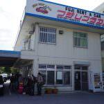 即時熱門文章:2018 沖繩租車推薦 富士租車FUJI RENT A CAR 近奧武山溜滑梯公園