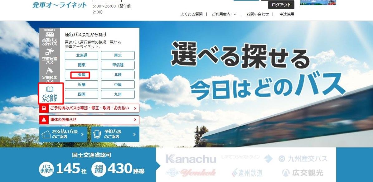 昇龍道巴士 JBUS 取消預約教學 白川鄉-高山 @蘭妮3+1旅食日常
