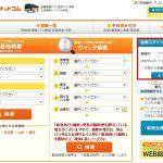 今日熱門文章:昇龍道巴士 名古屋⇄高山 五日續命法 改版