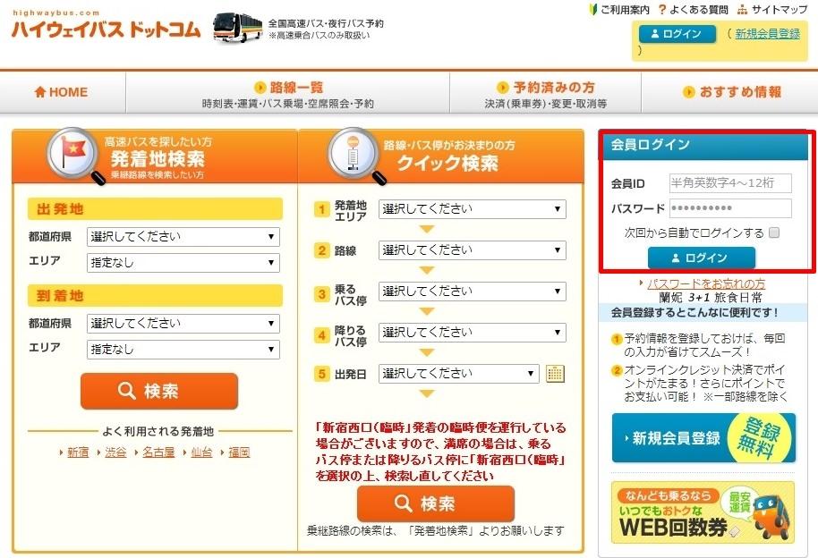 昇龍道巴士 名古屋⇄高山 五日續命法 @蘭妮3+1旅食日常