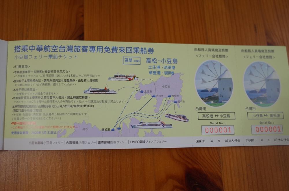 四國香川旅行必備優惠券 機場巴士來回乘車券 栗林公園入場券 小豆島來回乘船券 全都免費贈送