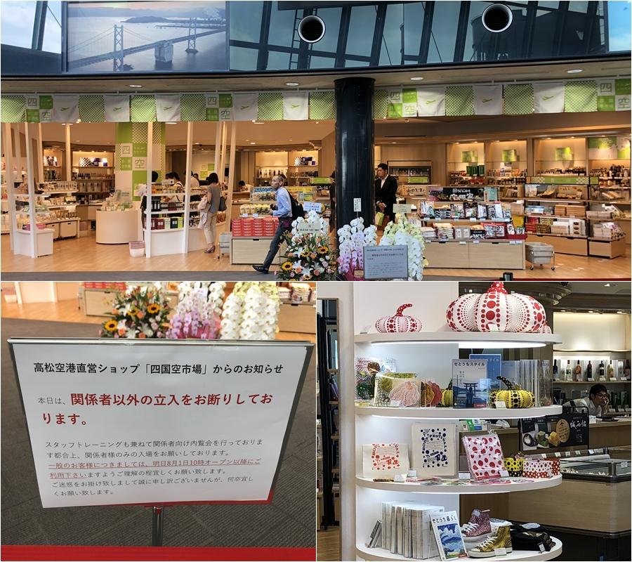 JR高松搭巴士到高松機場&逛高松機場伴手禮、免稅店
