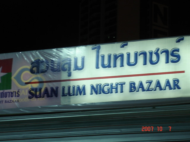 【泰國】DAY3 水上市場+桂河大橋+Suam Lum Night Bazaar